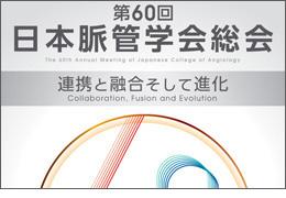 第60回日本脈管学会総会