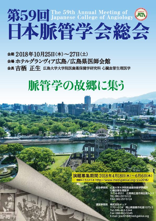 第59回日本脈管学会総会ポスター