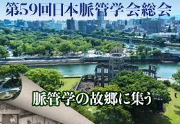 第59回日本脈管学会総会