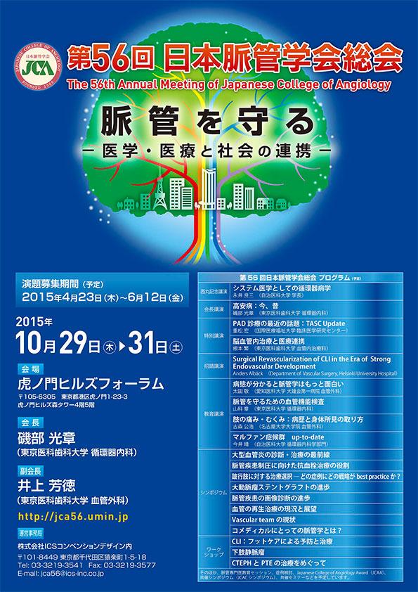 第56回日本脈管学会総会ポスター
