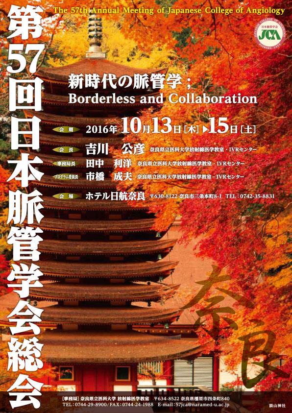 第57回日本脈管学会総会ポスター
