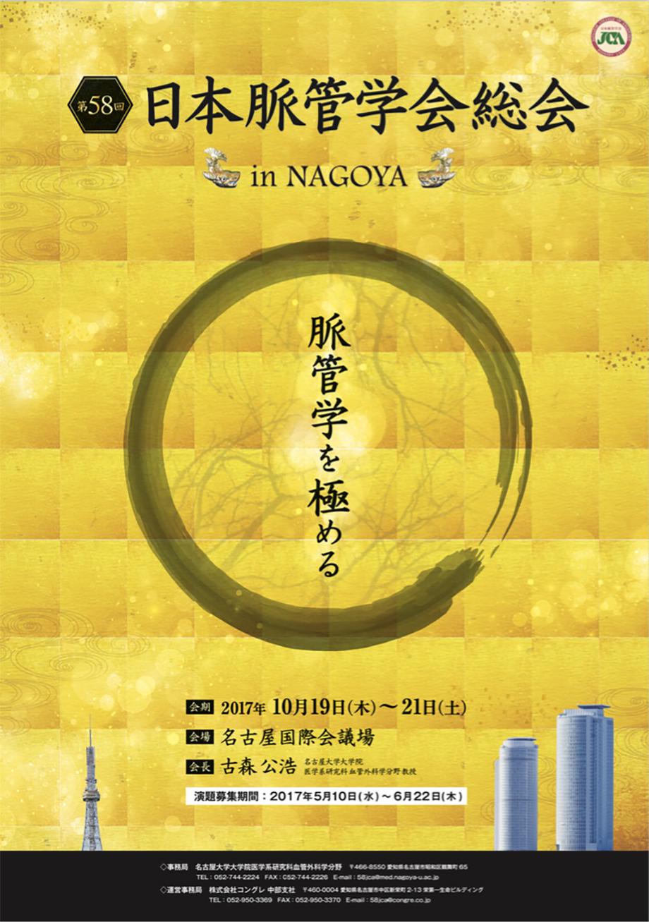 第58回日本脈管学会総会ポスター