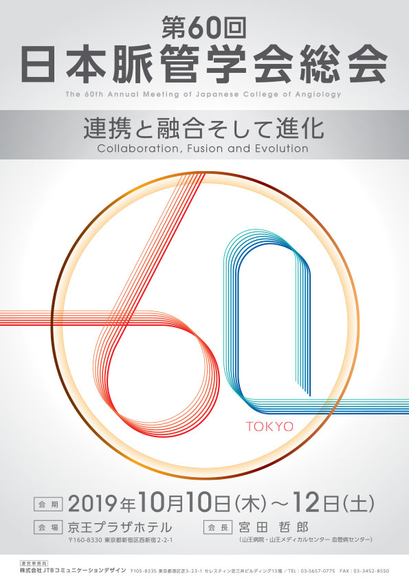 第60回日本脈管学会総会ポスター