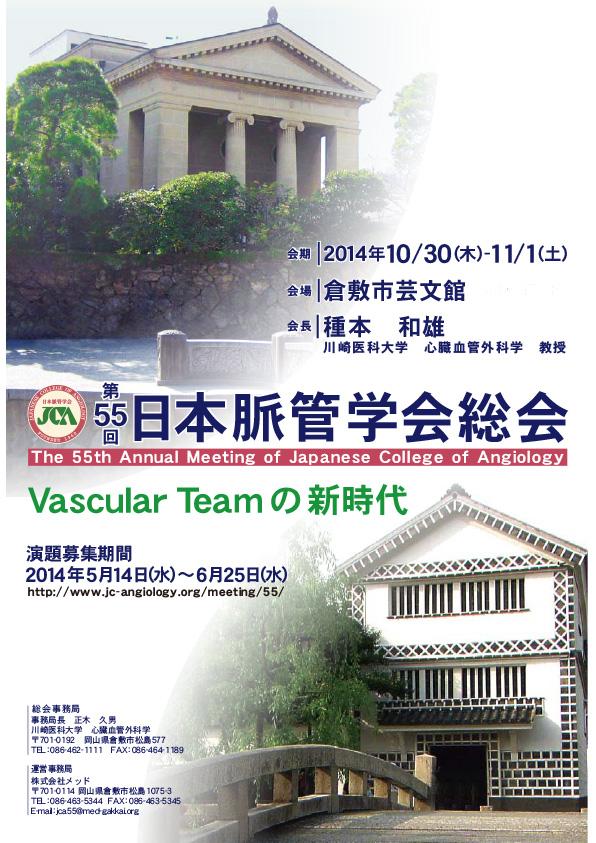 第55回日本脈管学会総会ポスター