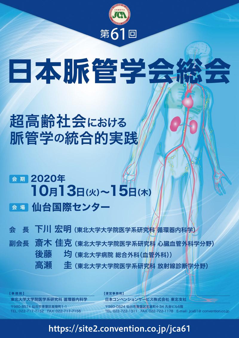 第61回日本脈管学会総会ポスター
