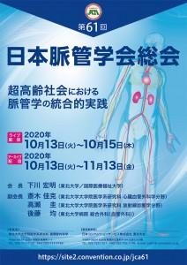 第61回日本脈管学会総会
